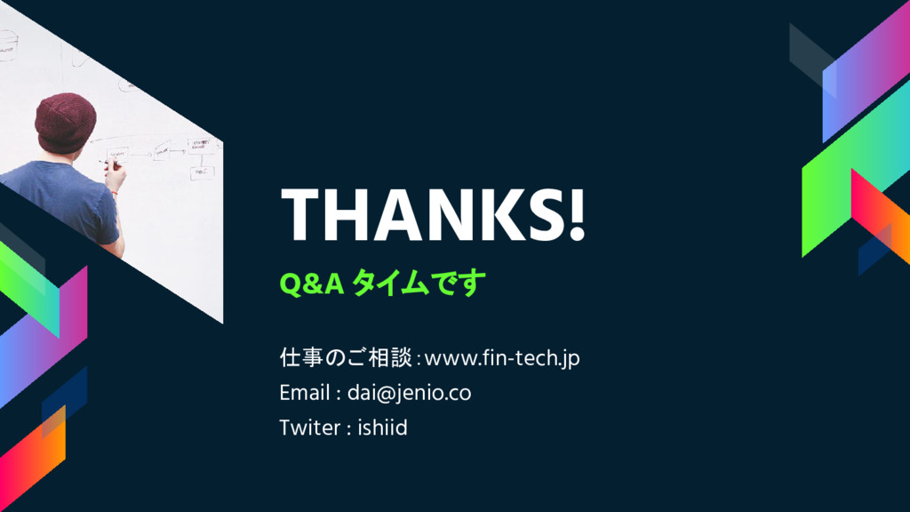 THANKS! Q&A タイムです 仕事のご相談:www.fin-tech.jp Email ...