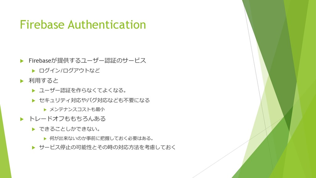 Firebase Authentication u Firebaseが提供するユーザー認証のサ...