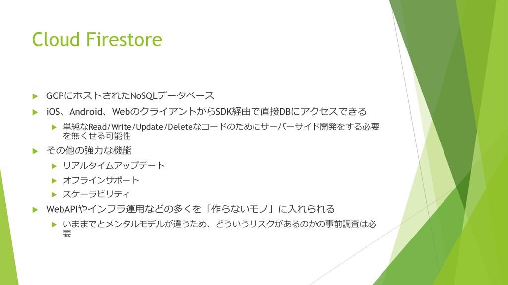 Cloud Firestore u GCPにホストされたNoSQLデータベース u iOS、A...