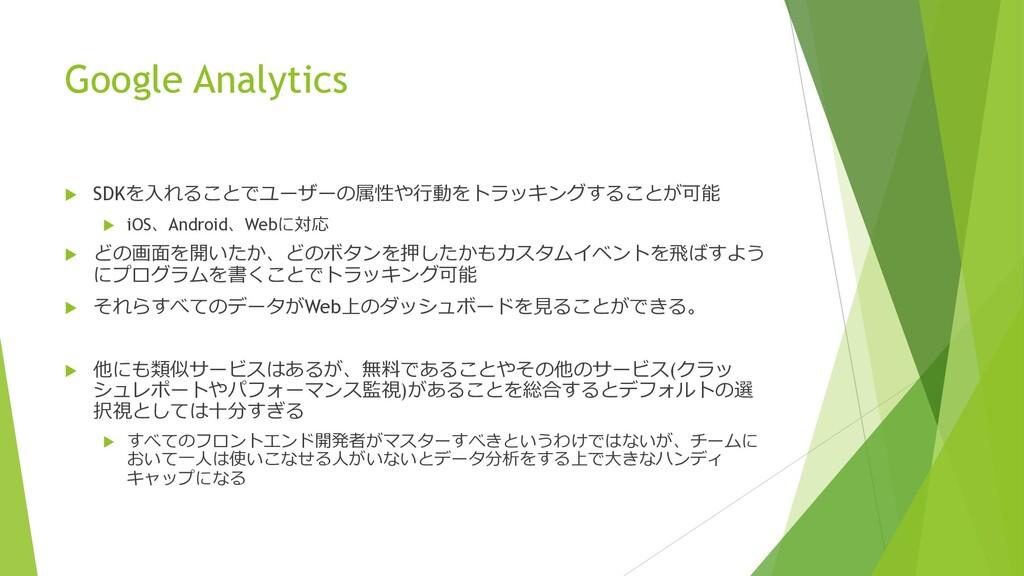 Google Analytics u SDKを⼊れることでユーザーの属性や⾏動をトラッキングす...