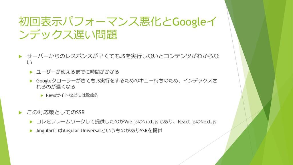 初回表⽰パフォーマンス悪化とGoogleイ ンデックス遅い問題 u サーバーからのレスポンスが...