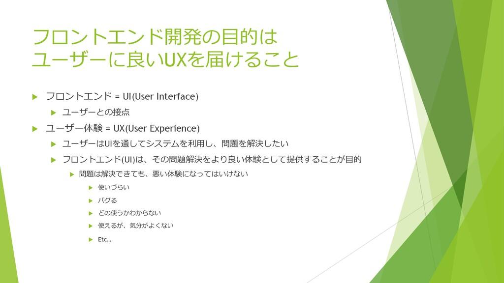 フロントエンド開発の⽬的は ユーザーに良いUXを届けること u フロントエンド = UI(Us...