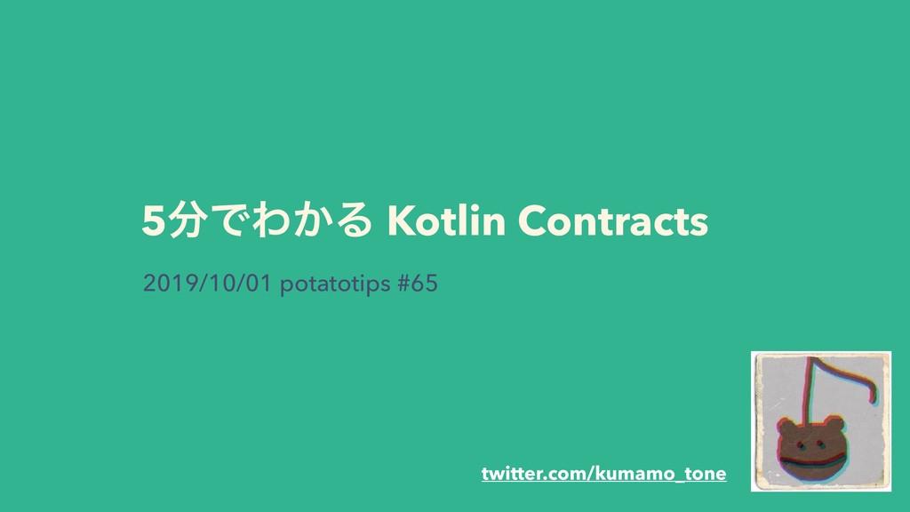 5ͰΘ͔Δ Kotlin Contracts 2019/10/01 potatotips #...