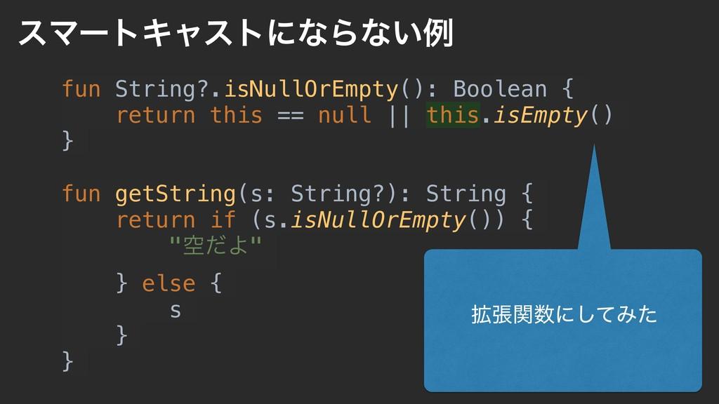 εϚʔτΩϟετʹͳΒͳ͍ྫ fun String?.isNullOrEmpty(): Boo...