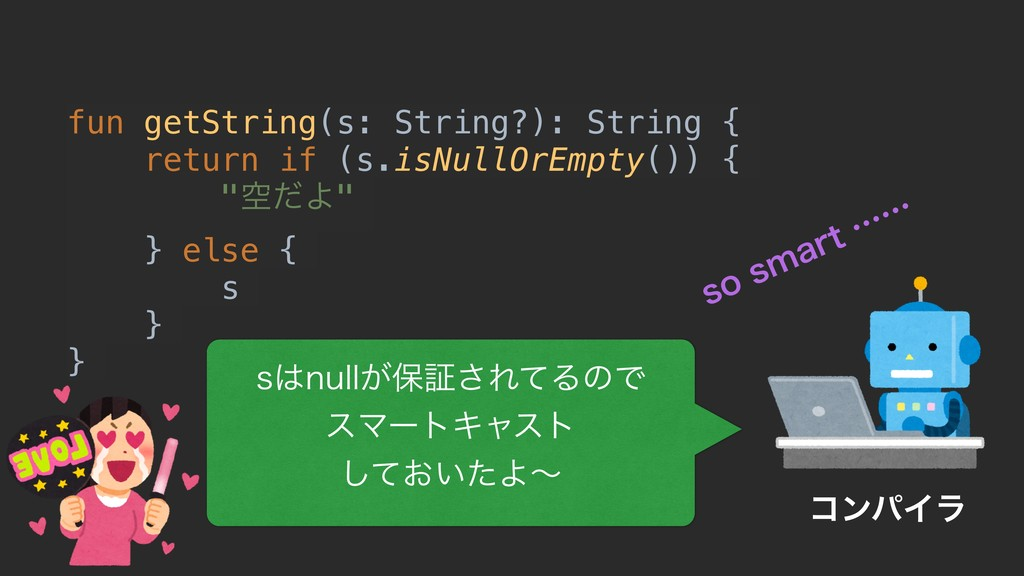 fun getString(s: String?): String { return if (...