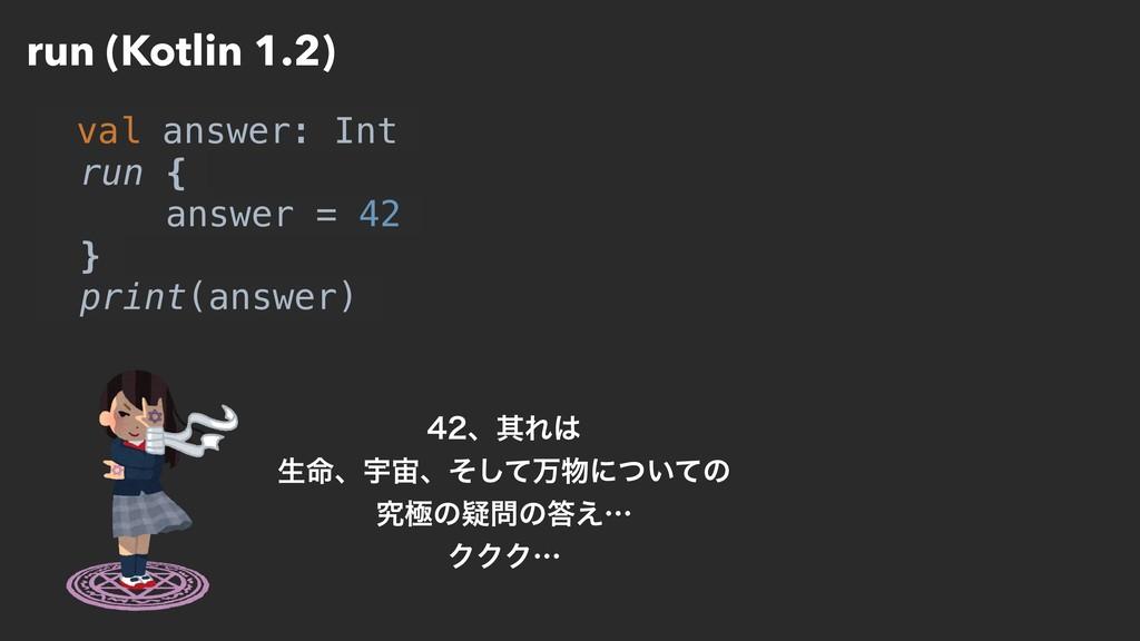 val answer: Int run { answer = 42 } print(answe...