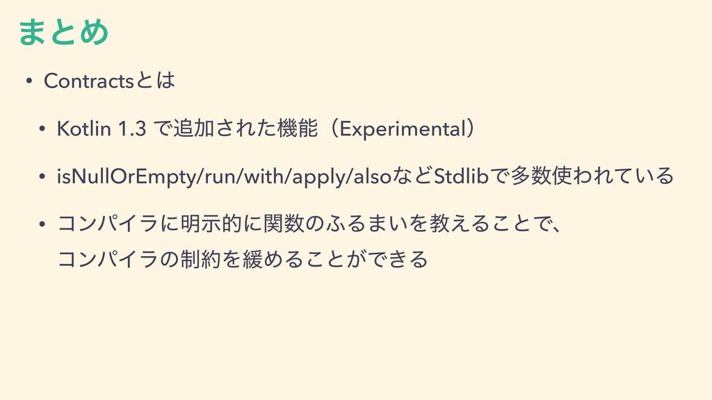 • Contractsͱ • Kotlin 1.3 ͰՃ͞ΕͨػʢExperimenta...