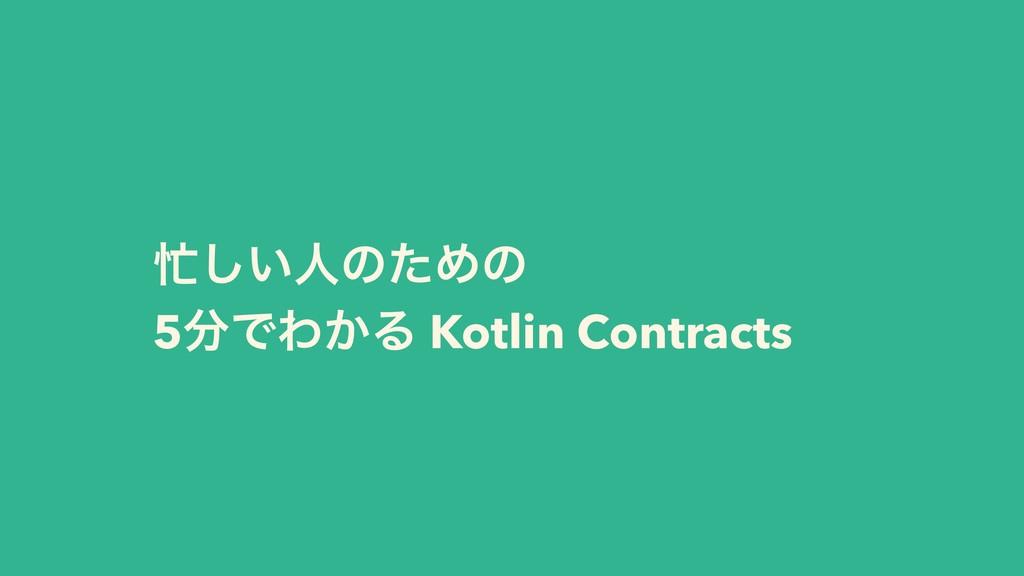 ͍͠ਓͷͨΊͷ 5ͰΘ͔Δ Kotlin Contracts