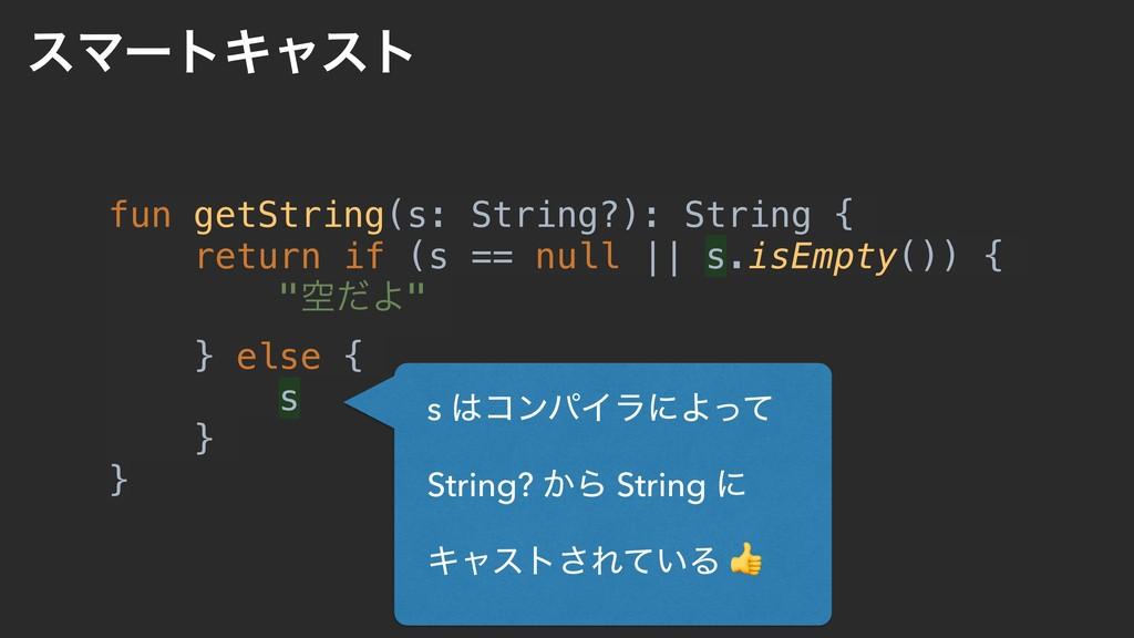 εϚʔτΩϟετ fun getString(s: String?): String { re...