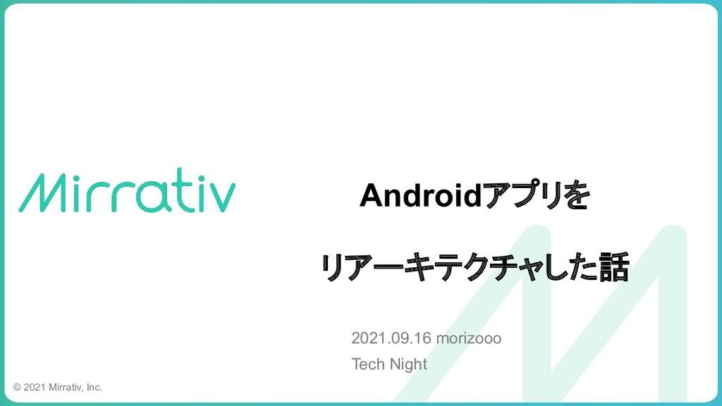 Androidアプリを リアーキテクチャした話 2021.09.16 morizooo Tec...