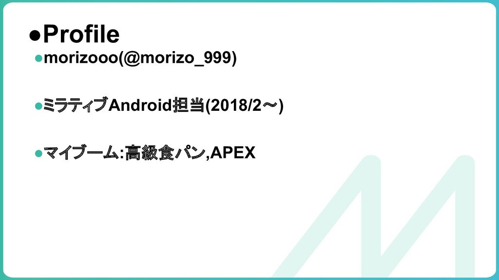 ●Profile ●morizooo(@morizo_999) ●ミラティブAndroid担当...