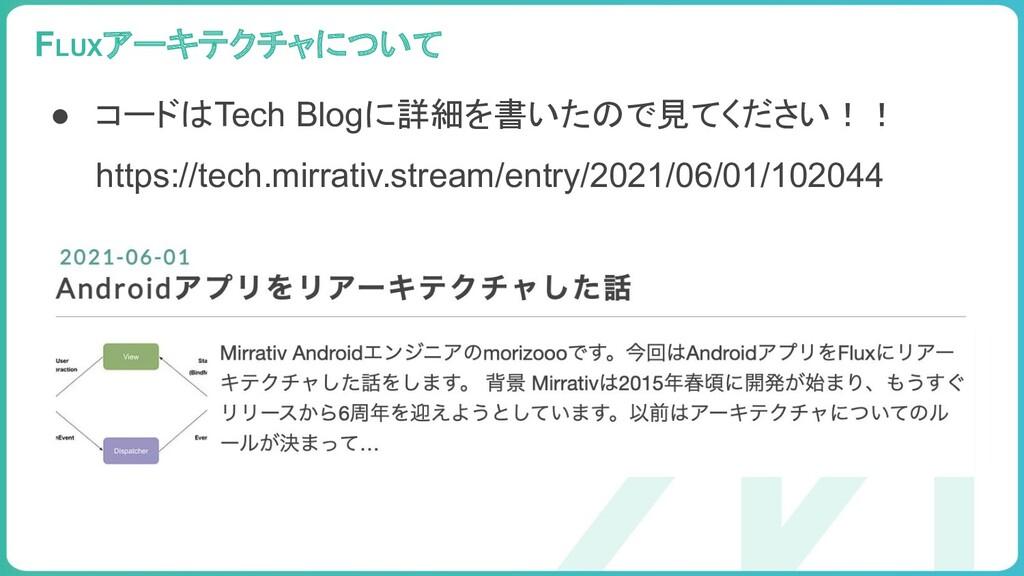 99 ● コードはTech Blogに詳細を書いたので見てください!! https://tec...