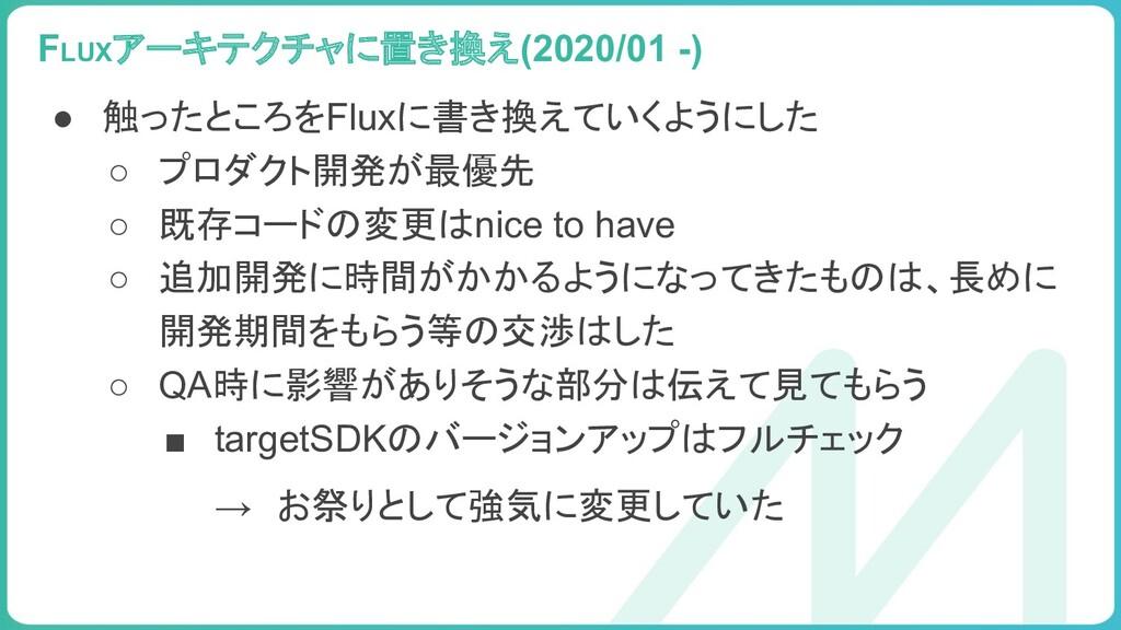 99 ● 触ったところをFluxに書き換えていくようにした ○ プロダクト開発が最優先 ○ 既...