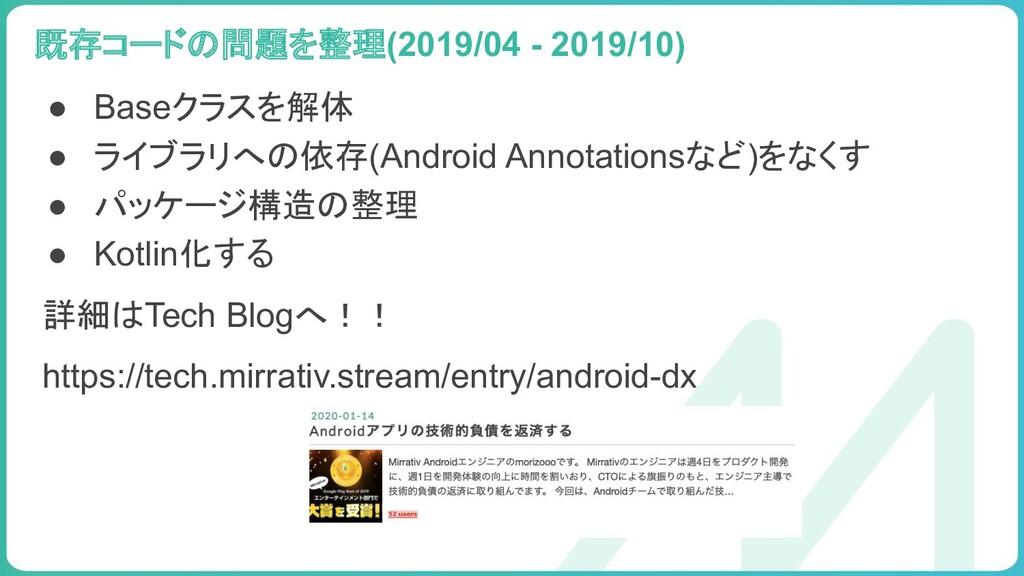 99 ● Baseクラスを解体 ● ライブラリへの依存(Android Annotations...
