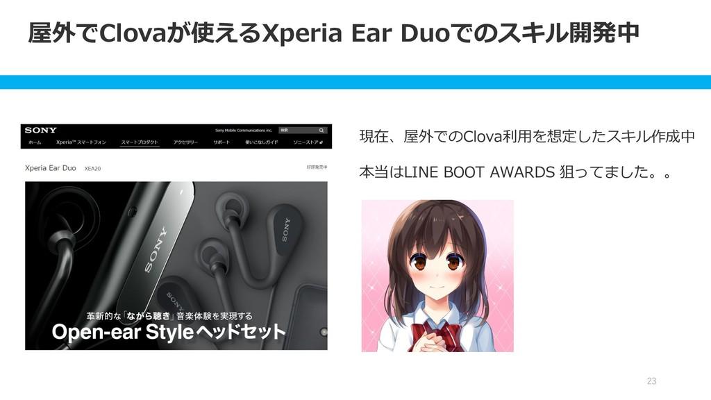 屋外でClovaが使えるXperia Ear Duoでのスキル開発中 23 現在、屋外でのCl...