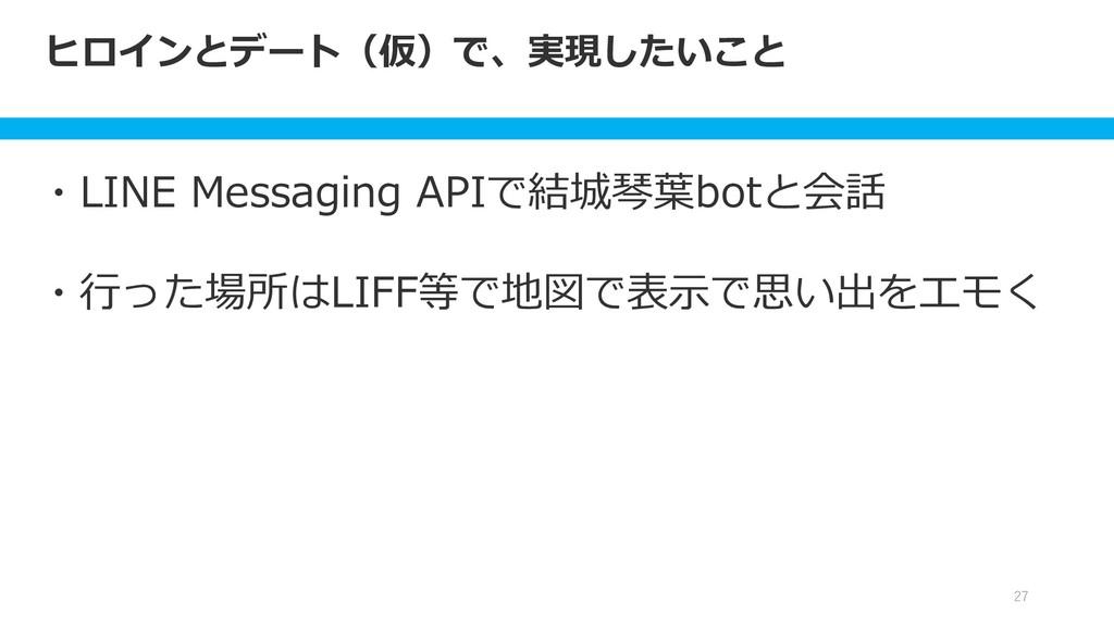 ヒロインとデート(仮)で、実現したいこと 27 ・LINE Messaging APIで結城琴...