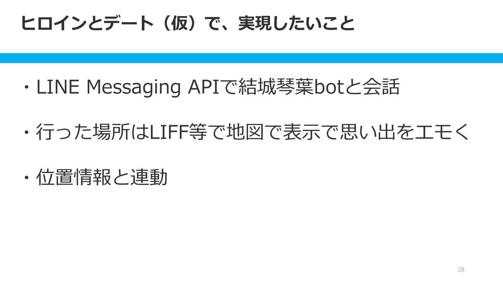 ヒロインとデート(仮)で、実現したいこと 28 ・LINE Messaging APIで結城琴...