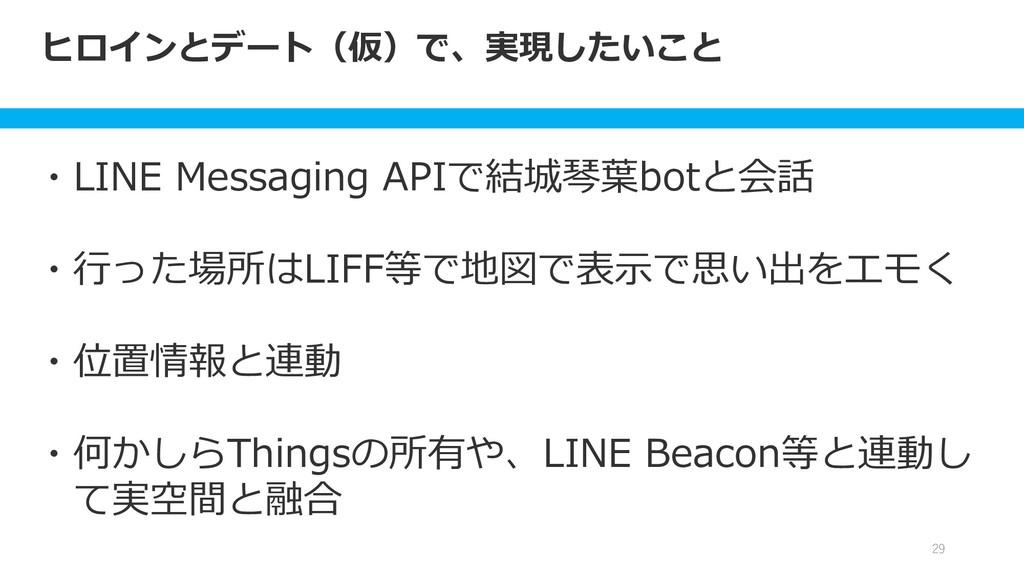 ヒロインとデート(仮)で、実現したいこと 29 ・LINE Messaging APIで結城琴...