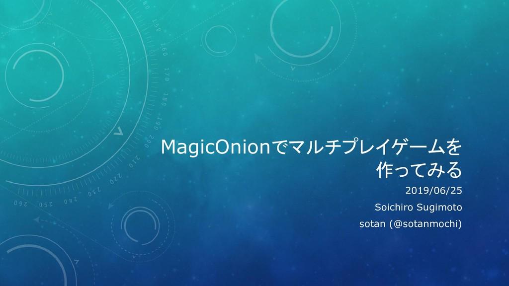 MagicOnionでマルチプレイゲームを 作ってみる 2019/06/25 Soichiro...