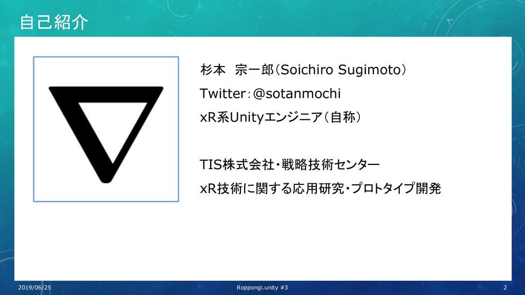 自己紹介 杉本 宗一郎(Soichiro Sugimoto) Twitter:@sotanmo...