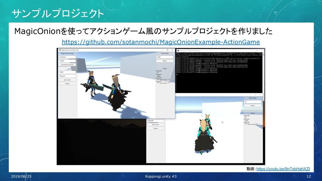 サンプルプロジェクト MagicOnionを使ってアクションゲーム風のサンプルプロジェクトを作...
