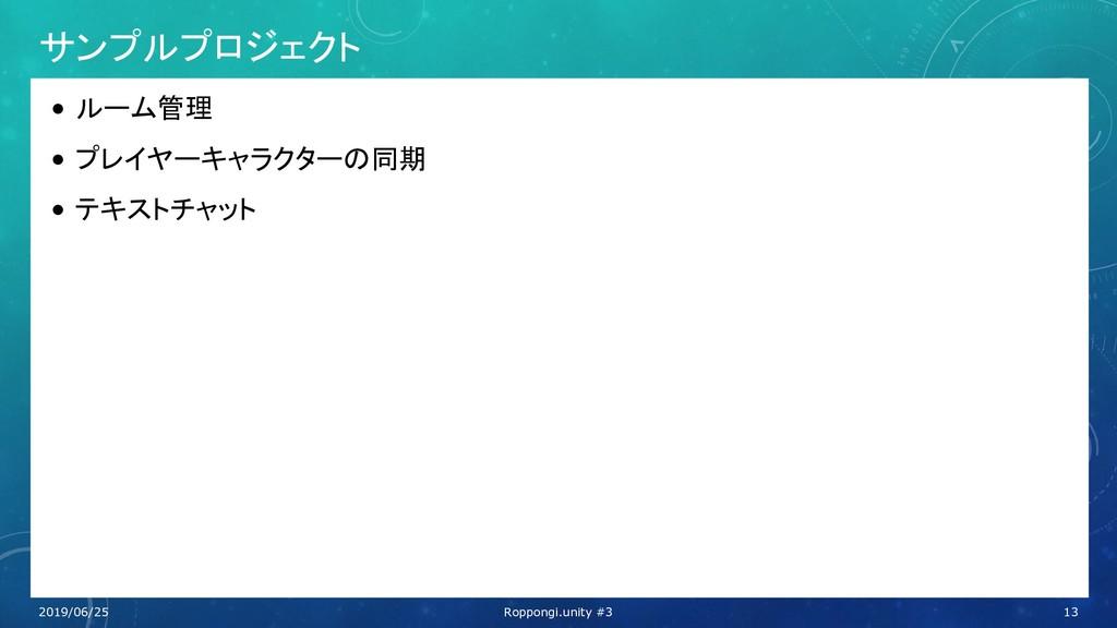 サンプルプロジェクト • ルーム管理 • プレイヤーキャラクターの同期 • テキストチャット ...