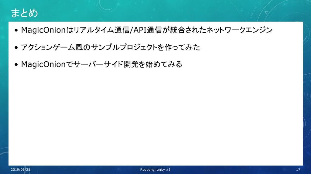 まとめ • MagicOnionはリアルタイム通信/API通信が統合されたネットワークエンジン...