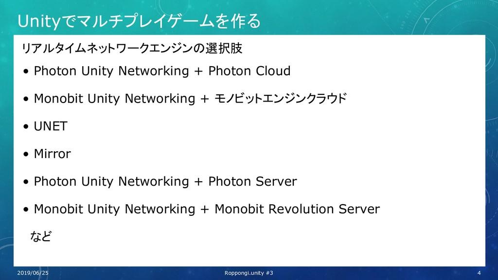 Unityでマルチプレイゲームを作る リアルタイムネットワークエンジンの選択肢 • Photo...