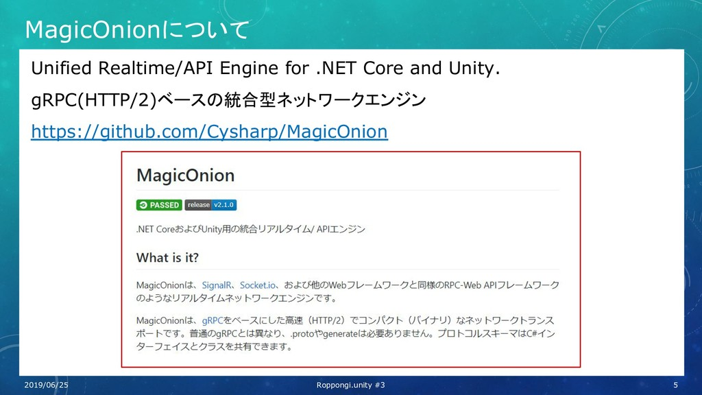 MagicOnionについて Unified Realtime/API Engine for ...