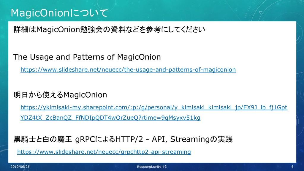 MagicOnionについて 詳細はMagicOnion勉強会の資料などを参考にしてください ...