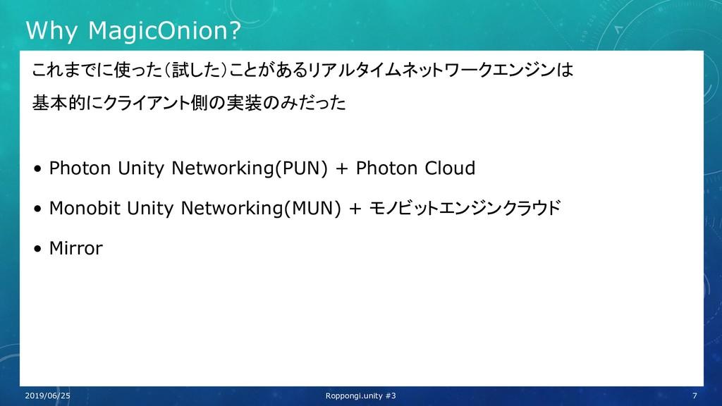 Why MagicOnion? これまでに使った(試した)ことがあるリアルタイムネットワークエ...