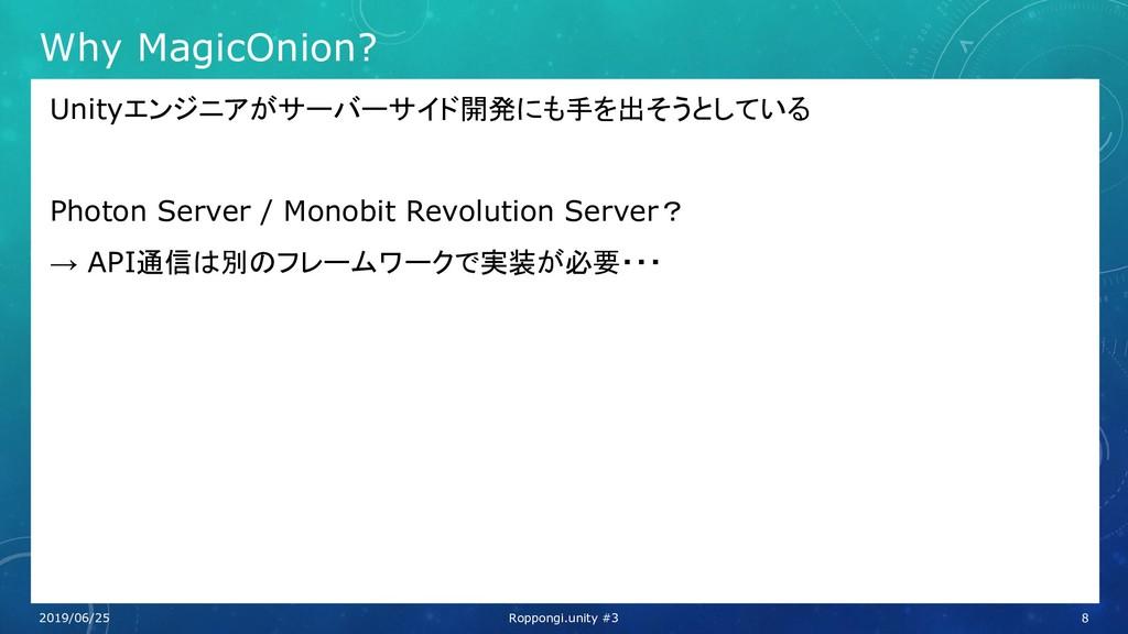 Why MagicOnion? Unityエンジニアがサーバーサイド開発にも手を出そうとしてい...