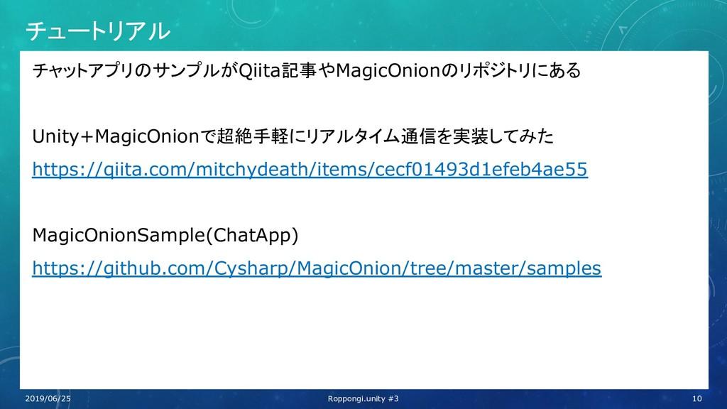 チュートリアル チャットアプリのサンプルがQiita記事やMagicOnionのリポジトリにあ...