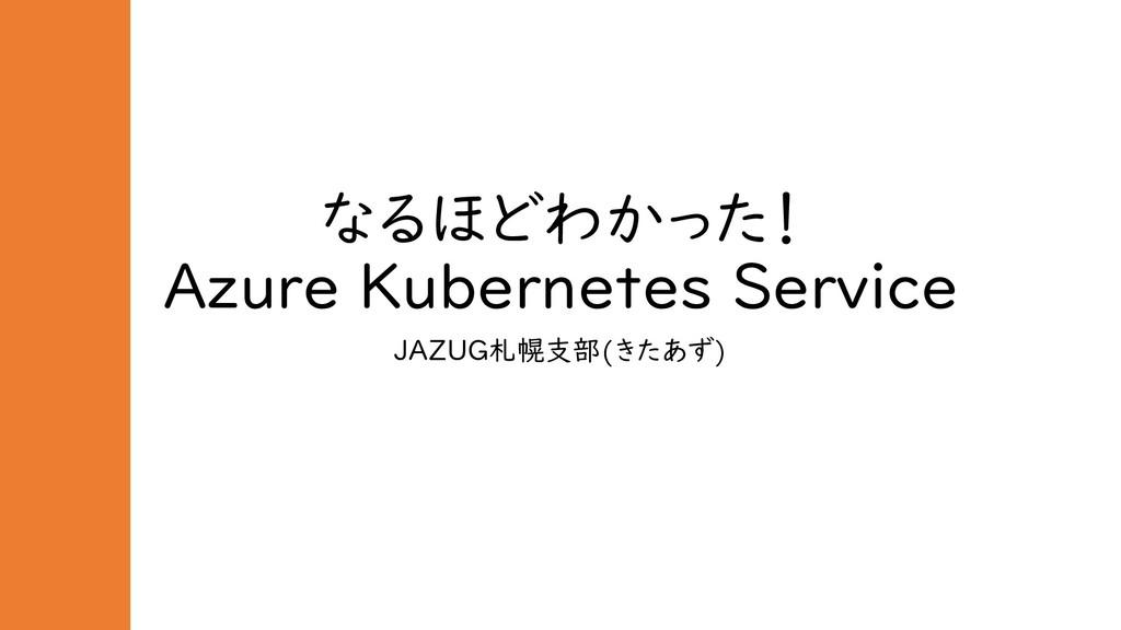 なるほどわかった! Azure Kubernetes Service JAZUG札幌支部(きた...