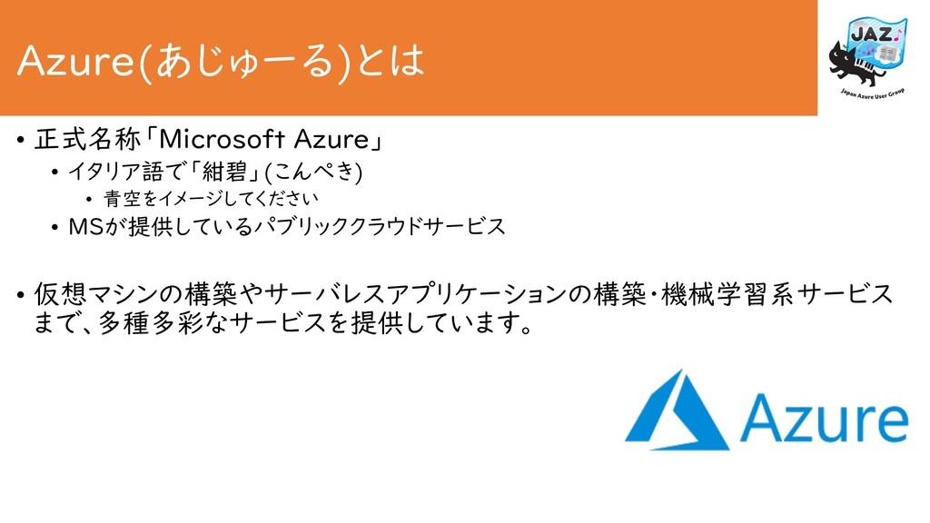 Azure(あじゅーる)とは • 正式名称「Microsoft Azure」 • イタリア語で...