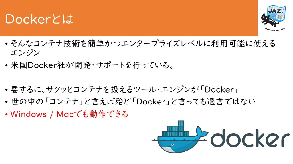 Dockerとは • そんなコンテナ技術を簡単かつエンタープライズレベルに利用可能に使える エ...