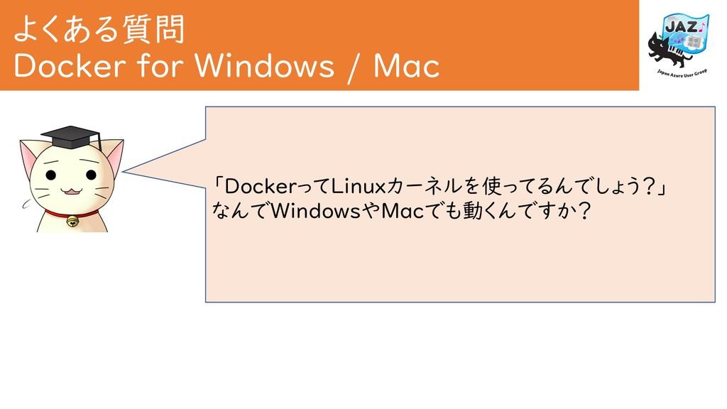 よくある質問 Docker for Windows / Mac 「DockerってLinuxカ...