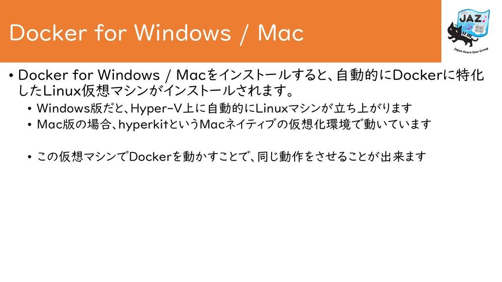 Docker for Windows / Mac • Docker for Windows /...