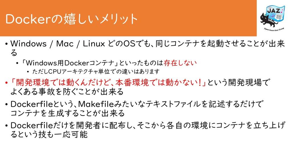 Dockerの嬉しいメリット • Windows / Mac / Linux どのOSでも、同...