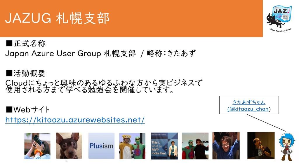 4 JAZUG 札幌支部 ■正式名称 Japan Azure User Group 札幌支部 ...