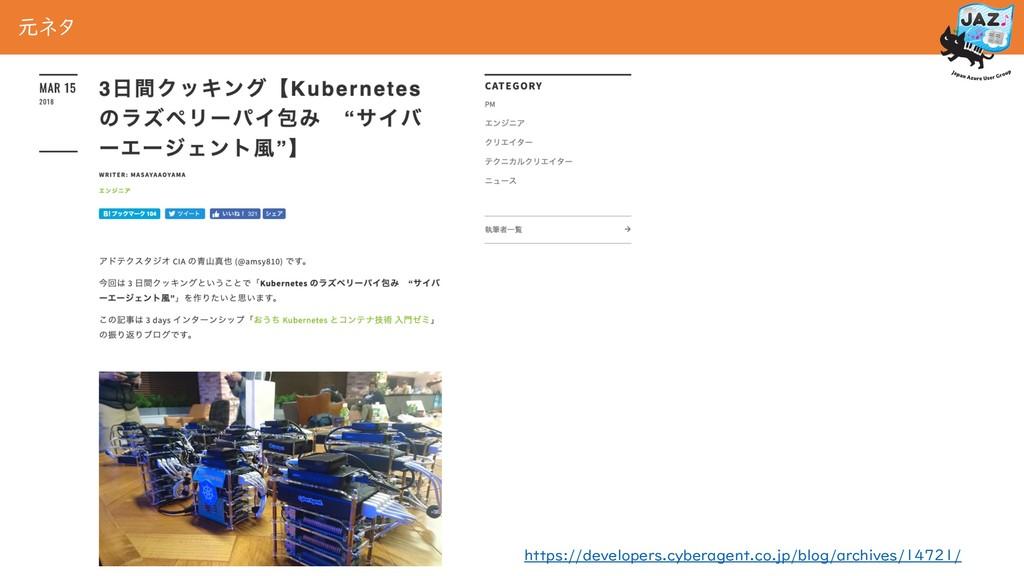 元ネタ https://developers.cyberagent.co.jp/blog/ar...