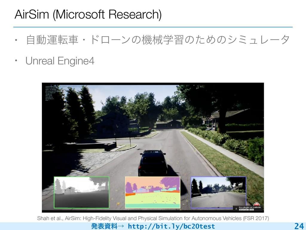 ൃදྉˠ http://bit.ly/bc20test AirSim (Microsoft ...