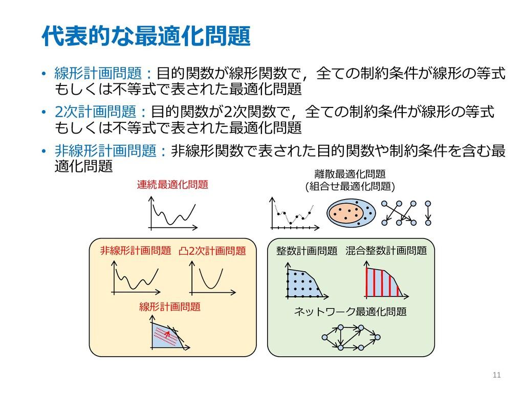 代表的な最適化問題 • 線形計画問題︓⽬的関数が線形関数で,全ての制約条件が線形の等式 もしく...