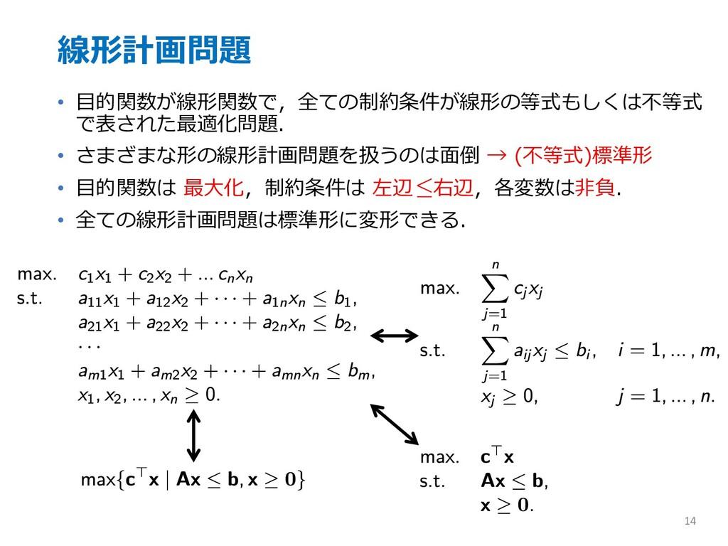 線形計画問題 • ⽬的関数が線形関数で,全ての制約条件が線形の等式もしくは不等式 で表された最...