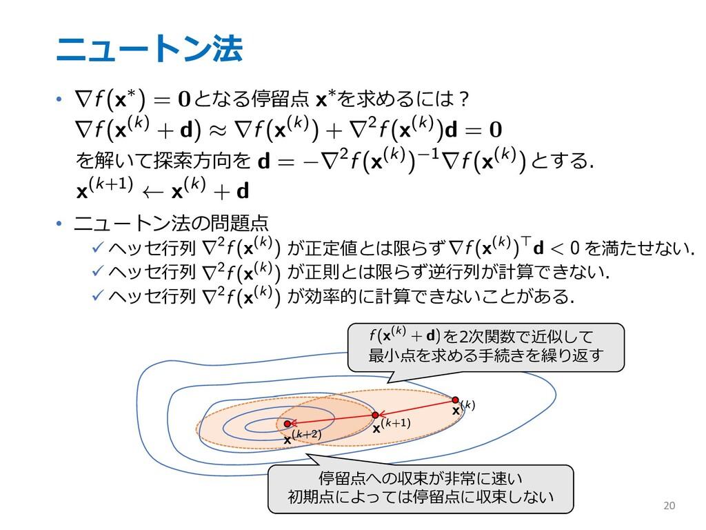 ニュートン法 • となる停留点 を求めるには︖ を解いて探索⽅向を とする. • ニュートン法...
