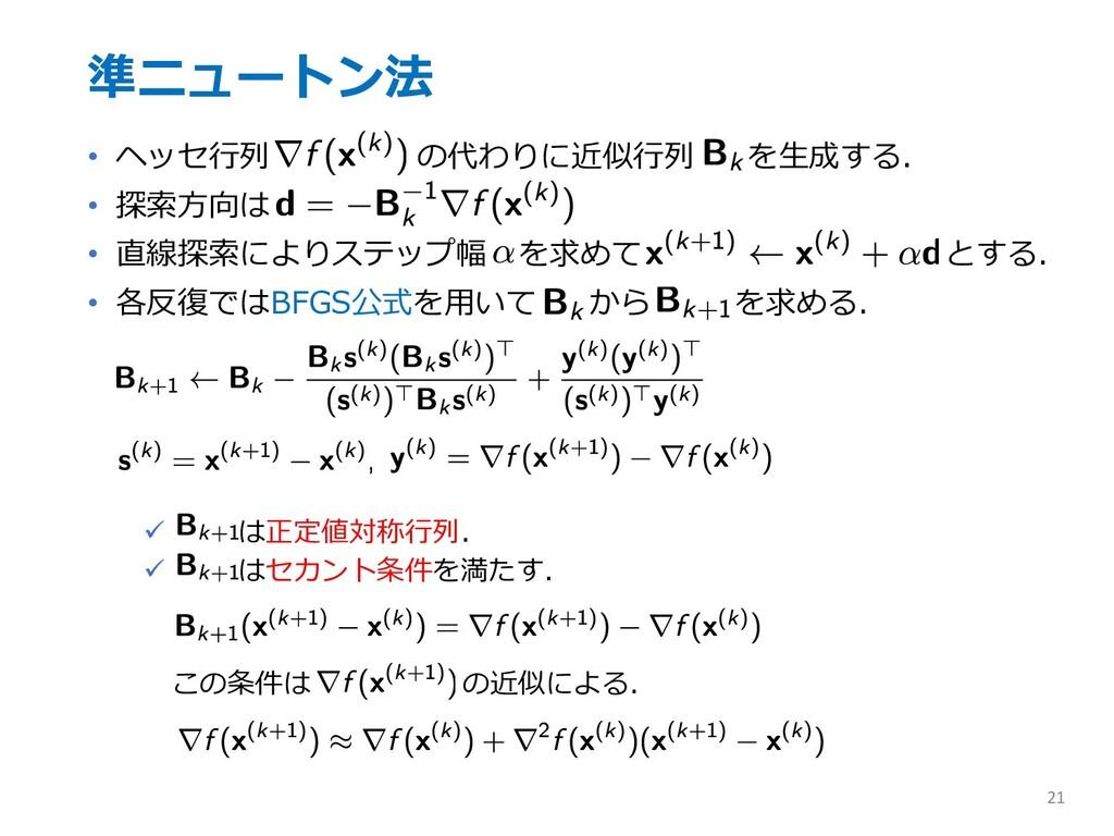 準ニュートン法 • ヘッセ⾏列 の代わりに近似⾏列 を⽣成する. • 探索⽅向は • 直線探索...
