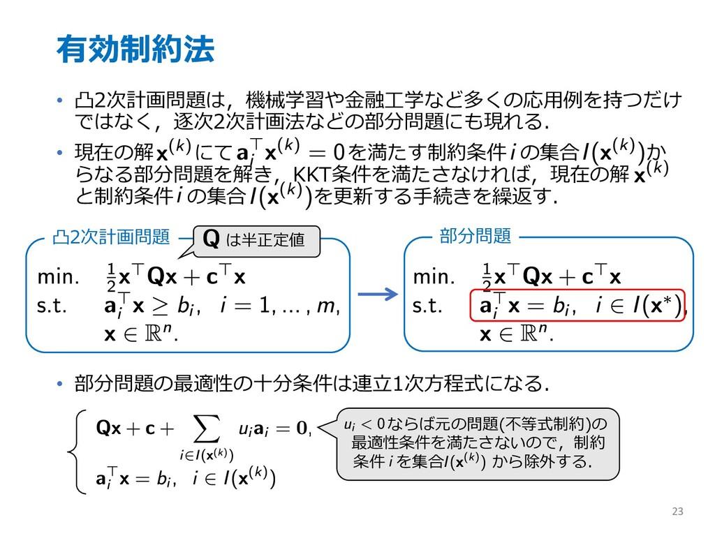 有効制約法 • 凸2次計画問題は,機械学習や⾦融⼯学など多くの応⽤例を持つだけ ではなく,逐次...