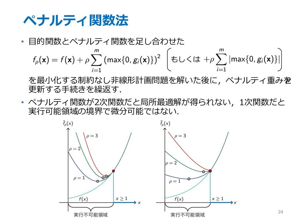 ペナルティ関数法 • ⽬的関数とペナルティ関数を⾜し合わせた • を最⼩化する制約なし⾮線形計...