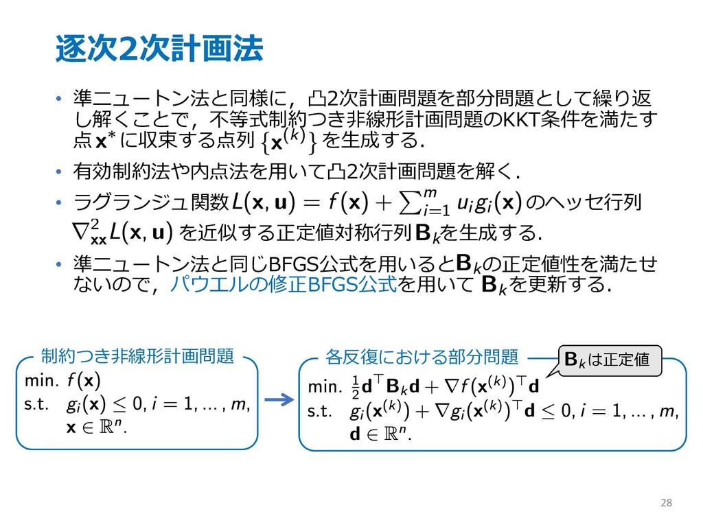 逐次2次計画法 • 準ニュートン法と同様に,凸2次計画問題を部分問題として繰り返 し解くことで...