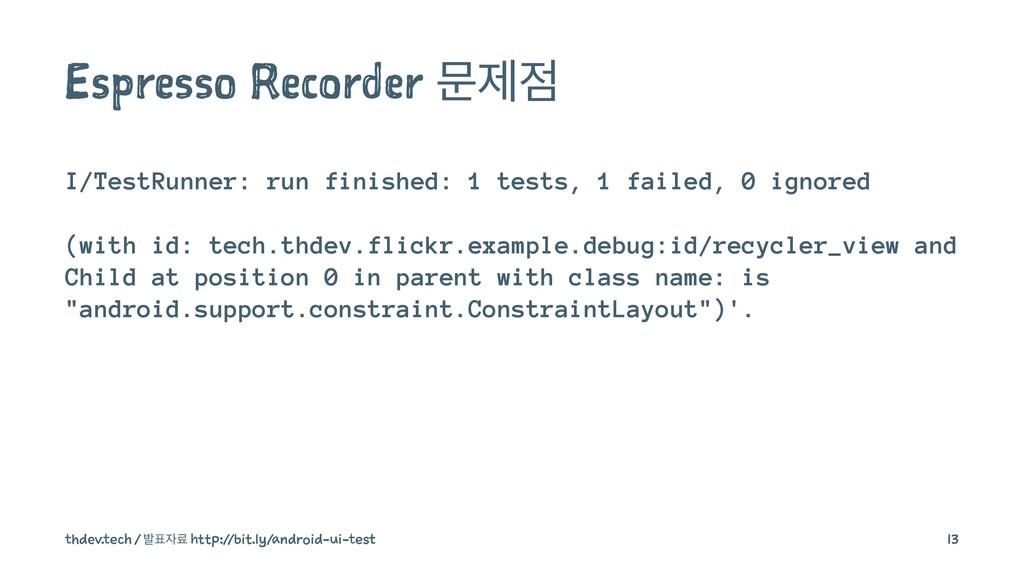 Espresso Recorder ޙઁ I/TestRunner: run finishe...